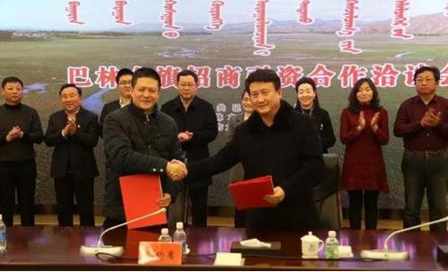 围绕内蒙古赤峰市巴林右旗六大产业委托招商引资