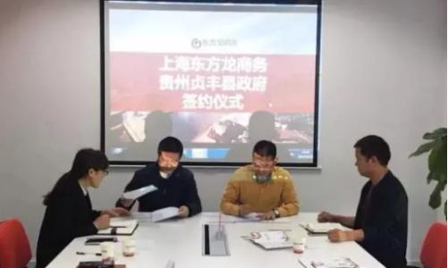 东方龙商务集团助力贵州贞丰县委托招商引资提质增效