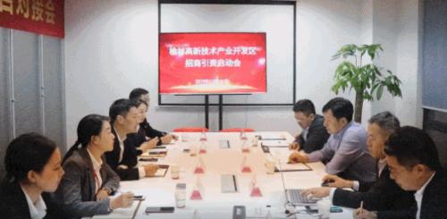 助力陕西榆林高新区跃委托招商引资,开放合作,投资兴业