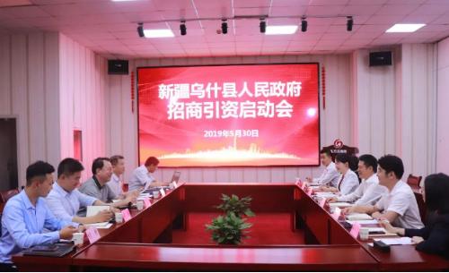 助力新疆乌什县委托招商引资,推进产业发展集聚