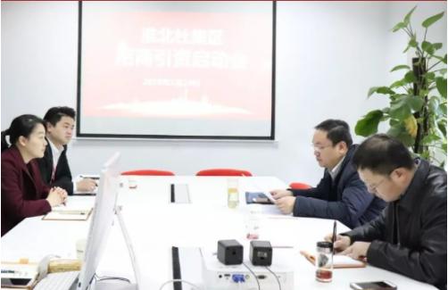 助力安徽淮北杜集区委托招商引资,做长做深产业链