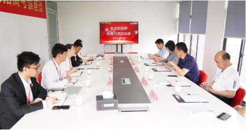 全力助推河南濮阳华龙区委托招商引资,大力实施产业强区战略