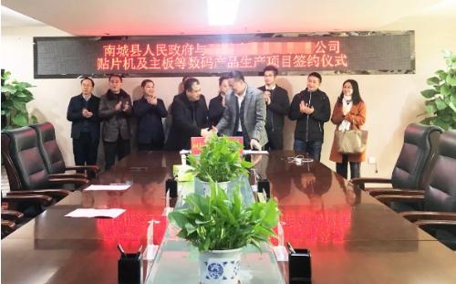政府招商引资合作丨再助力!加快江西抚州南城县特色产业集聚发展