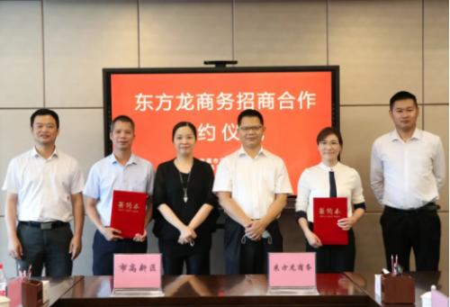 全力助推广东河源高新技术产业开发区委托招商引资,以科技创新驱动产业转型升级