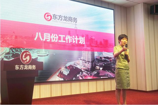 """东方龙商务七月表彰总结大会,""""两个突破口、两个服务支撑""""翻开八月成长新篇章"""