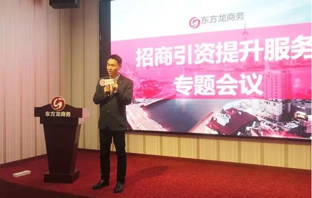 东方龙商务召开委托招商引资提升服务专题会议,建立VIP服务体系