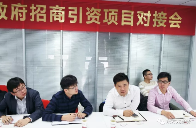 东方龙商务上海总部举行纳米新材料投资选址项目的政府对接会