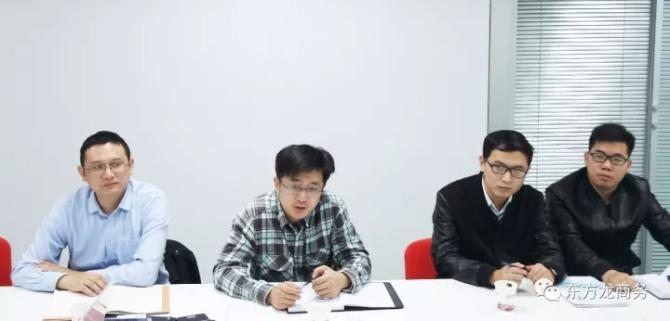 东方龙商务举行生物质环保模板全国布点投资选址项目的政府对接会