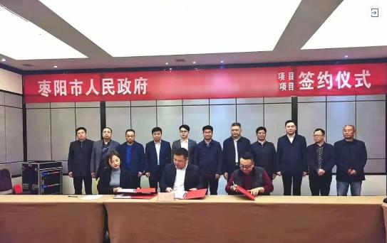 双十一,双落地!今日,两大电子信息产业投资选址项目同时签约落地湖北枣阳