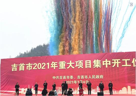 开年双喜!两个高质电子信息产业投资选址项目同步落地湖南吉首经济开发区