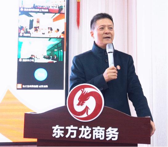 东方龙商务集团成功举行2020年度干部述职暨360考核测评