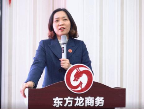 东方龙商务集团举行2020年度总结暨表彰大会,2021并肩奋进开新局
