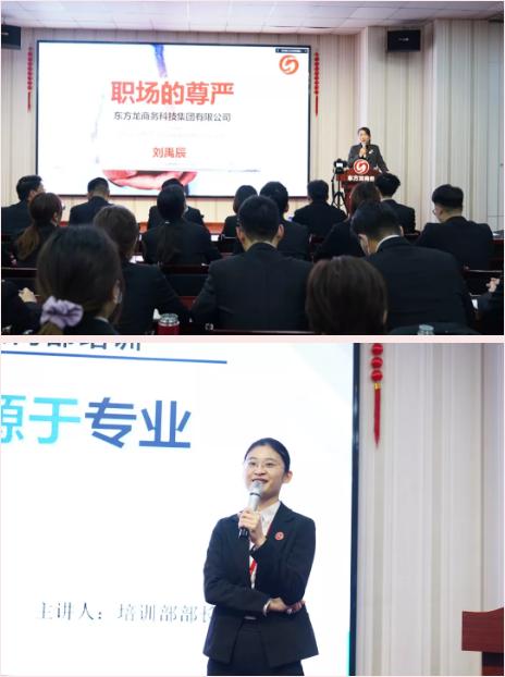 东方龙商务集团开展年终系列培训,为实现2021年目标锻造专业招商团队