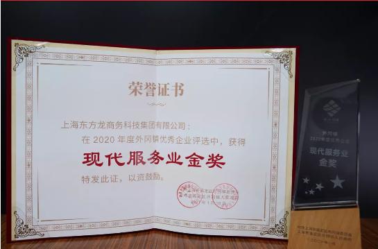 """喜讯!东方龙商务集团荣获上海嘉定地方政府""""现代服务业金奖""""!"""