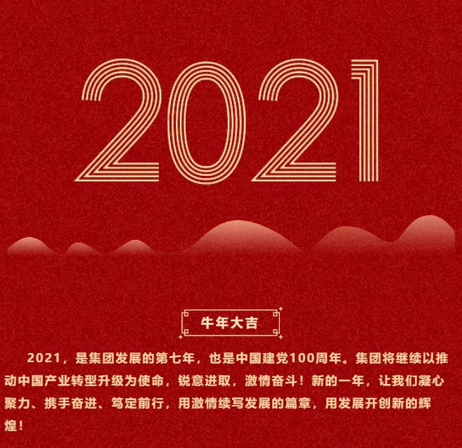 东方龙商务集团祝大家2021牛年大吉,新春快乐!