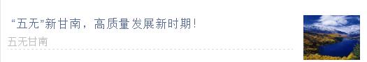 """【甘南政府招商推介】 """"五无""""新甘南,高质量发展新时期"""