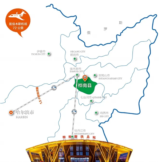 集团全力助推黑龙江佳木斯桦南县经济开发区委托招商引资,集中优势打造四大特色产业集群