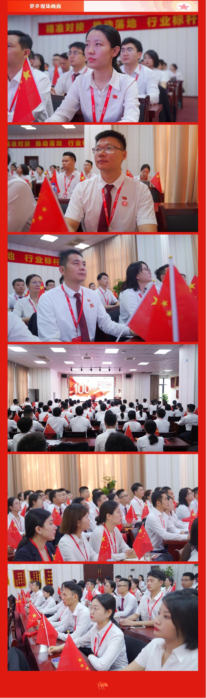 以史为鉴,开创未来!东方龙商务集团组织全体干部员工集体收看中国共产党成立100周年大会直播