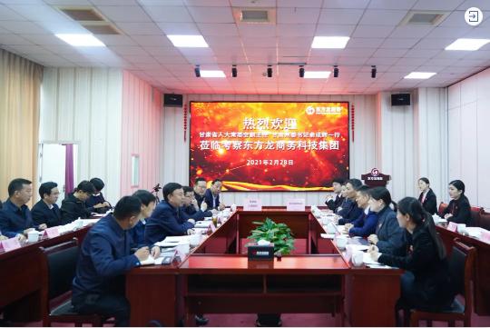 甘肃省人大常委会副主任、甘南藏族自治州委书记俞成辉一行莅临东方龙商务集团,打造委托招商引资全国新标杆