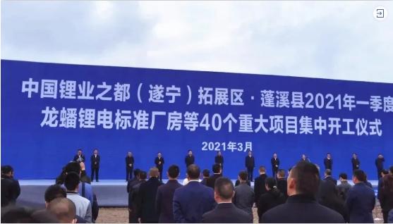 A股上市锂电池材料及发动机尾气处理液投资选址项目正式落地四川遂宁蓬溪县