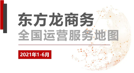 【年中服务委托招商地图】上半年精彩集锦!战绩辉煌,稳健前行!