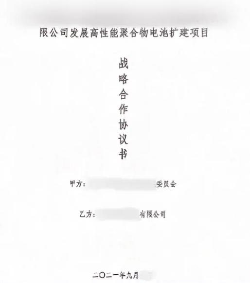 金秋送爽,硕果飘香!四川某地方政府与高性能聚合物电池扩建投资选址项目方成功签订投资协议
