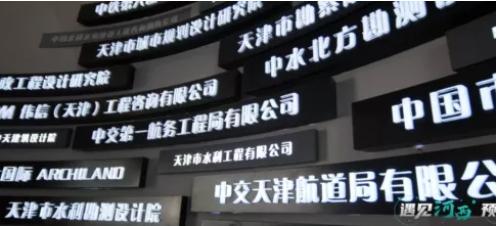 """集团全力助推天津市河西区委托招商引资,打通北方经济发展""""大动脉""""!"""